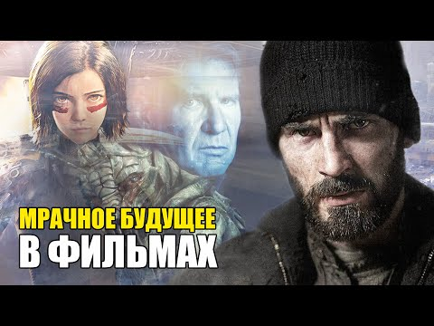 ТОП ЛУЧШИХ ФИЛЬМОВ АНТИУТОПИЙ (KinoGames)