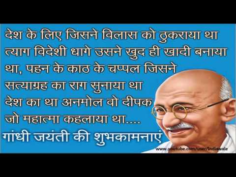 Happy Gandhi Jayanti 2016- 2nd October SMS, wishes, Quotes, Greetings, Whatsapp video Message