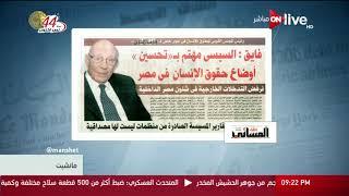 مانشيت : فايق .. السيسي مهتم بتحسين أوضاع حقوق الإنسان في مصر