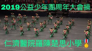 Publication Date: 2019-03-02 | Video Title: #2019公益少年團周年大會操 #仁濟醫院羅陳楚思小學 #舞
