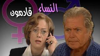 النساء قادمون ׀ حسين فهمي – هالة فاخر ׀ الحلقة 13 من 35