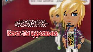 #АВАТАРИЯ -Клип нервы – Ты идеальна