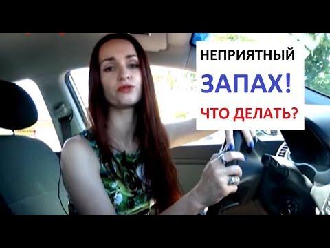 Как убрать неприятный запах в авто?