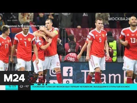 Российским футболистам предстоит игра со сборной Кипра - Москва 24
