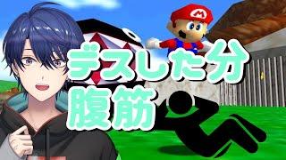 【デスした分腹筋】マリオ64ほぼ初見プレイ