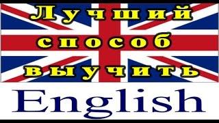 сайт изучение английского языка бесплатно