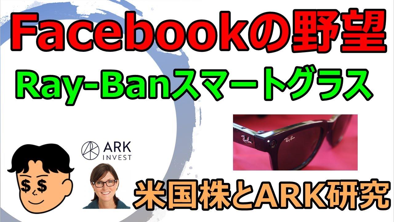 【米国株投資】Ray Ban x  $FB の、新発売ウェアラブルグラスと、ポストスマホ時代を睨む、Facebookの恐るべき野望について独自見解も含め、ドクターマイケルがお届けします。