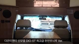 DIO-ST 최고급 천연무늬목 ver.