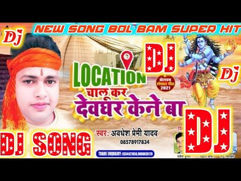 Dj Song - Location Chalu Kar Devghar Kene Ba   लोकेशन चालू कर देवघर केने बा