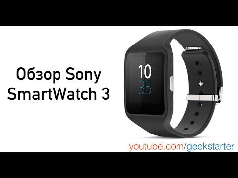 Обзор Sony SmartWatch 3 от GeekStarter.net