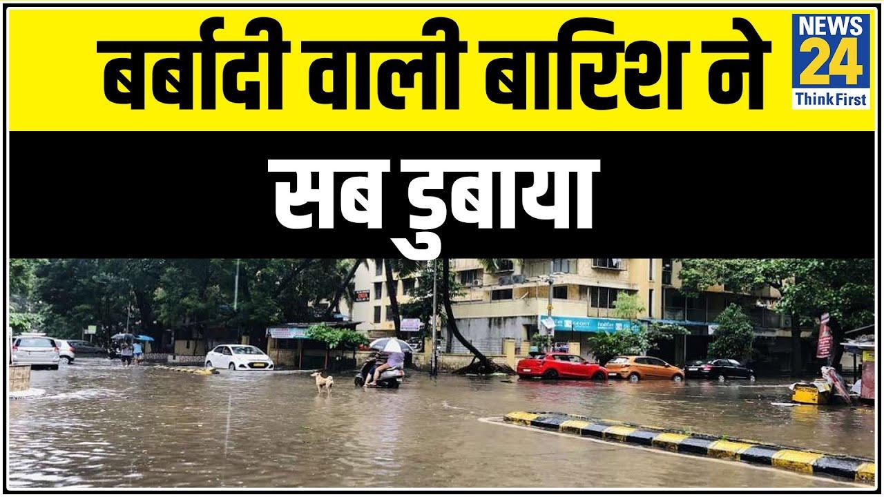 बर्बादी वाली बारिश ने सब डुबाया, इंसान तो इंसान…जानवर भी परेशान    News24