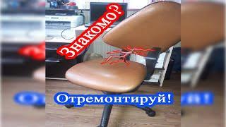 Жөндеу компьютерлік кресло өз қолымызбен / DIY computer repair chair