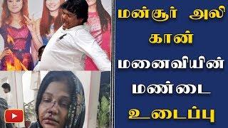 நடிகர் மன்சூர் அலி கான் மனைவியின் மண்டை உடைப்பு - #MansoorAliKhan   #Kollywood