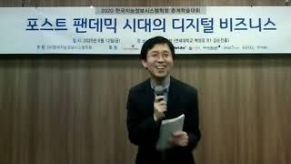 2020 한국지능정보시스템학회 춘계학술대회 폐회식