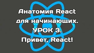 Анатомия React для начинающих. Урок 3. Привет, React!