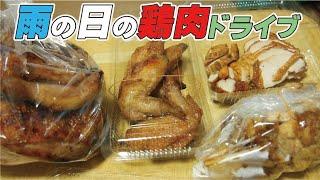 雨の日に買い物ドライブ。1時間掛けて昼食の鶏肉を買いに行く【岡山県久米郡中島ブロイラー】
