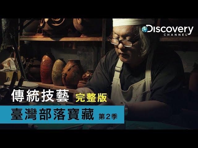 臺灣部落寶藏 第2季 : 傳統技藝