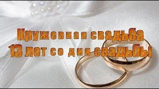 Кружевная свадьба 13 лет со дня свадьбы