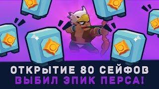 ОТКРЫЛ 80 СЕЙФОВ. ВЫБИЛ ЭПИЧЕСКОГО ПЕРСА!!! | BRAWL STARS