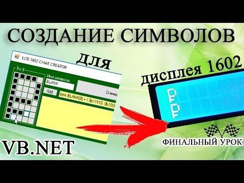[FINAL] Visual Studio - Создание символов для дисплея Lcd 1602 VB.NET ►◄