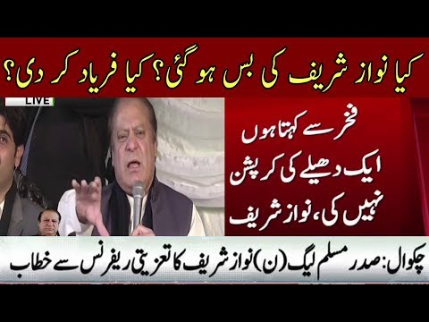 Nawaz Sharif Address In An Event | 08 January 2018
