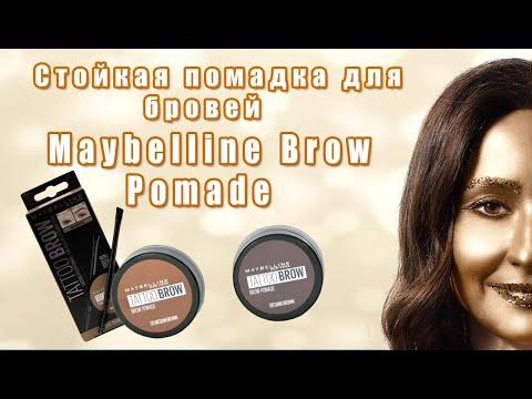 Стойкая помадка для бровей Maybelline Brow Pomade