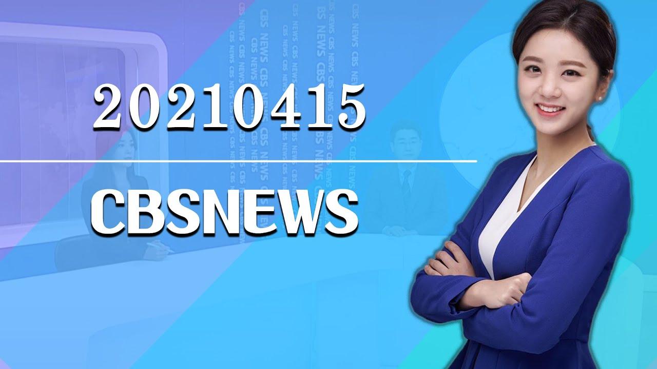 [CBS 뉴스] 2021년 04월 15일