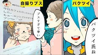 【漫画】Twitterで時々見かける光景5選【マンガ動画】