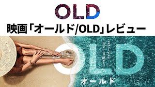 スリラーSF「オールド/OLD」レビュー【警告後ネタバレあり】【M・ナイト・シャマラン監督作品】