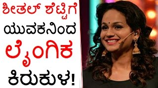 Sheethal Shetty Sexually Harassed By Unknown Person In Social Media
