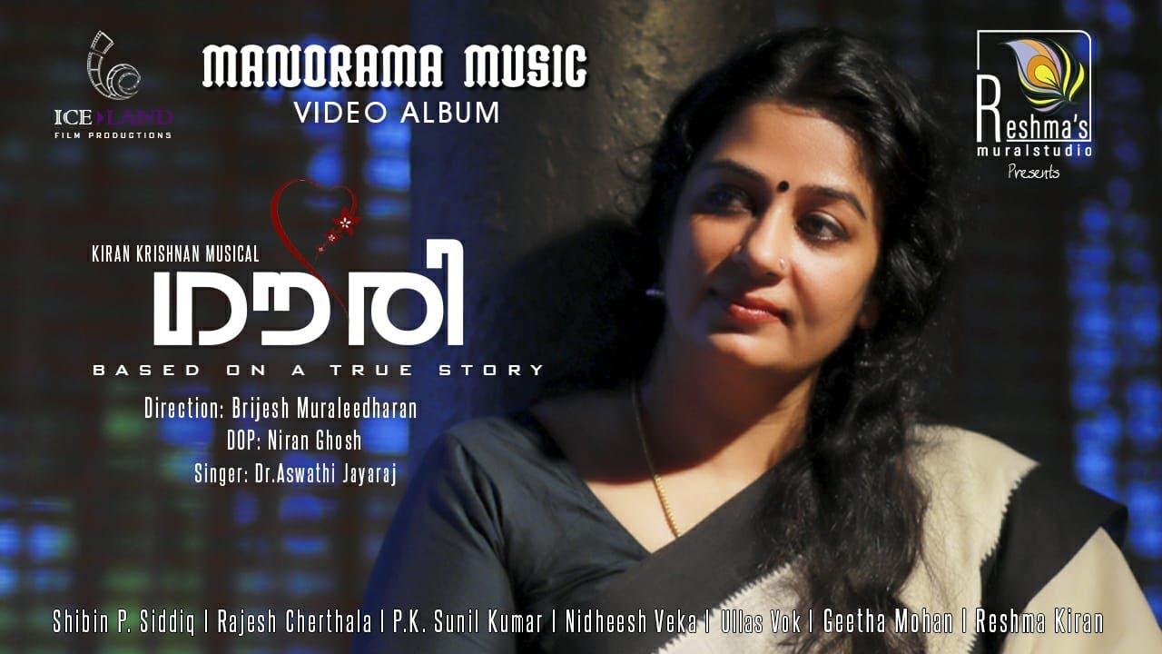 Download GOWRI | Video Song | Dr Aswathi Jayaraj | Brijesh Muralidharan | Kiran & Reshma | Smitha Sathish