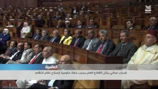 المغرب: إضراب عمالي يشل القطاع العام بسبب خطة حكومية لإصلاح نظام التقاعد