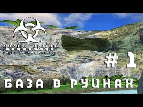 Морпех против терроризма 4: Гидра должна умереть ►1 серия►База в руинах[1080p]