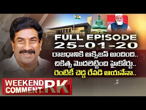 Weekend Comment By RK On Latest Politics | Full Episode | ABN Telugu teluguvoice