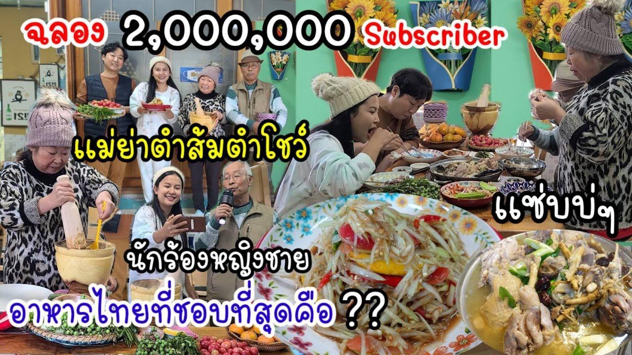 EP.575 ฉลอง 2ล้านผู้ติดตาม เเม่ย่าตำส้มตำโชว์สุดฝีมือ อาหารไทยที่พ่อปู่เเม่ย่าชอบที่สุดคือ??
