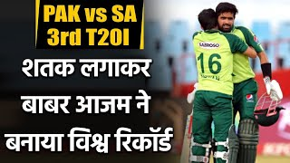 Babar Azam hits first T20I Century againts South Africa 3rd T20I Match|वनइंडिया हिंदी