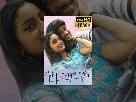 En Kadhal Pudhithu Tamil Romantic Full Movie - Ram Satya, Umashree | Namitha Pramodh