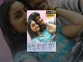 En Kadhal Pudhithu Tamil Romantic Full Musica Ram Satya Umashree Namitha Pramodh