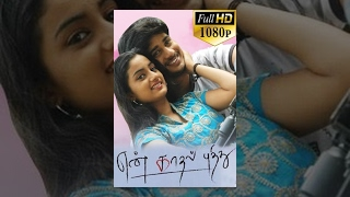 En Kadhal Pudhithu Tamil Romantic Full Movie - Ram Satya, Umashree | Namitha Pramodh