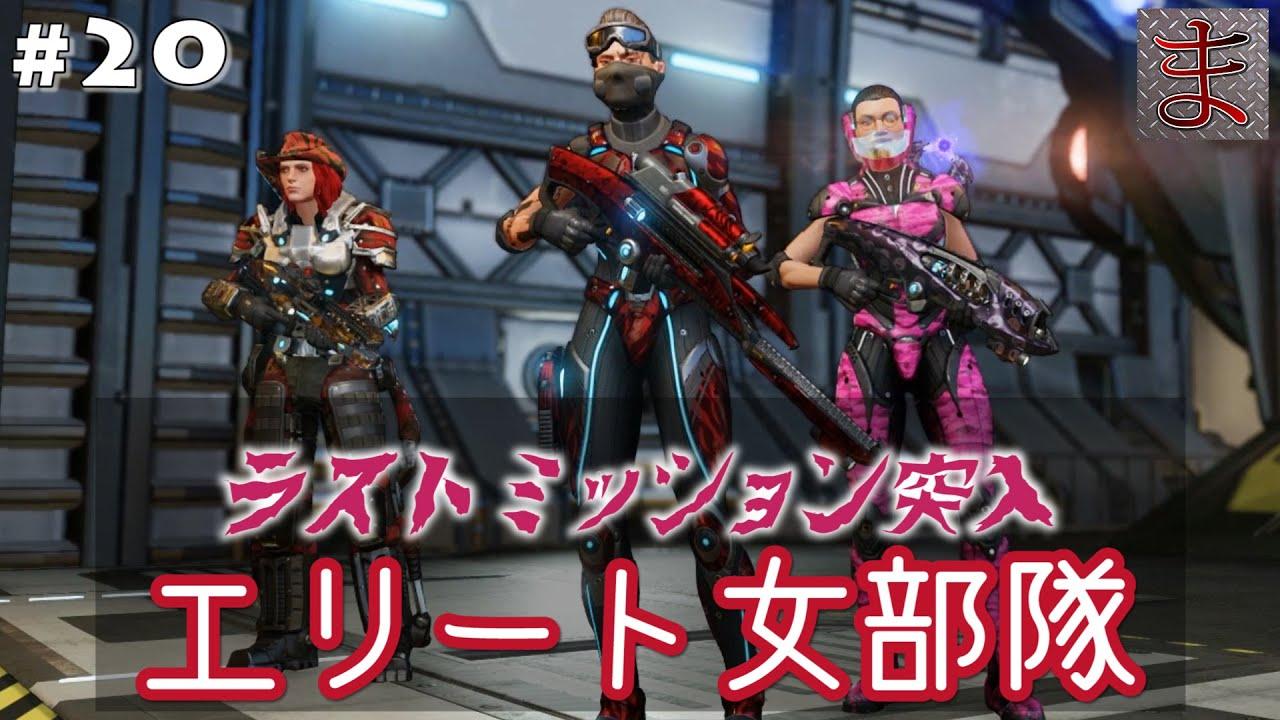 #20【XCOM2】ラストミッション第一弾 アドヴェントネットワーク ...
