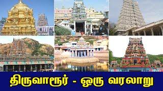 திருவாரூர் – ஒரு வரலாற்று பார்வை