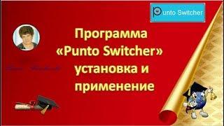 Как установить и настроить программу  Пунто Свитчер  Как пользоваться Punto Switcher