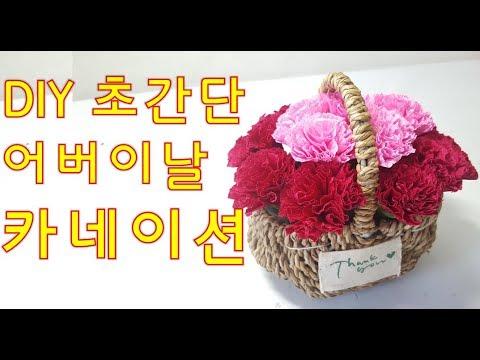 어버이날, 스승의날 카네이션 만들기 (How to Make Paper Carnations Flowers( parent's day)