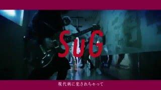 SuG「SICK