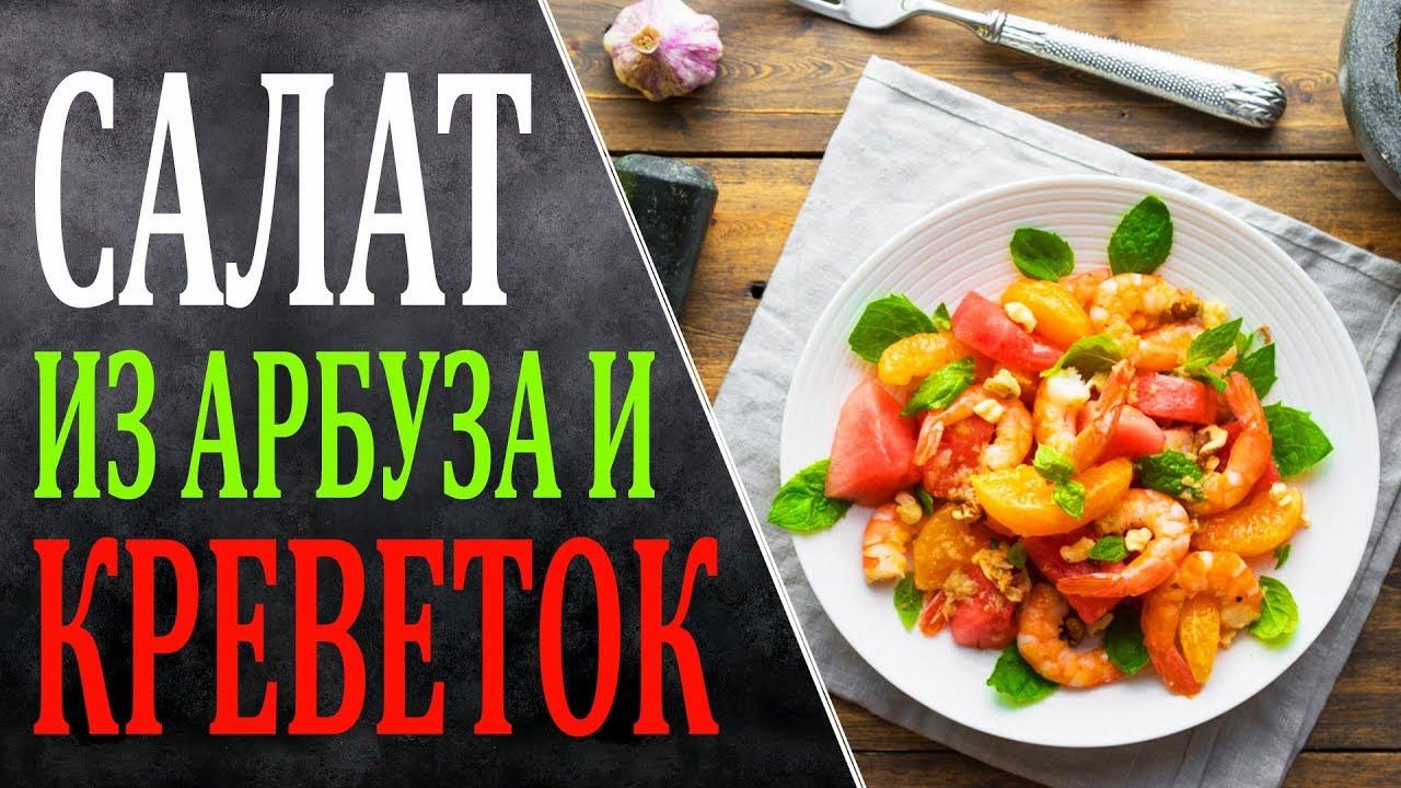 Вкусный Салат. Арбуз+цитрусовые+креветки. Готовьте|салаты быстро и вкусно рецепты с фото