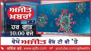Ajit News @ 10 pm, 08 July 2020 Ajit Web Tv.
