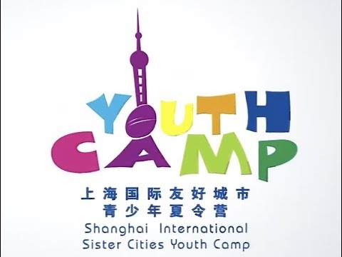 2017 Shanghai International Sister Cities Youth Camp