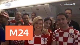 Смотреть видео Президент Хорватии записала благодарственное видео на русском языке - Москва 24 онлайн