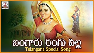 Popular Telugu Songs | Bangaru Rangu Pilla Telangana Song | Lalitha Audios and videos