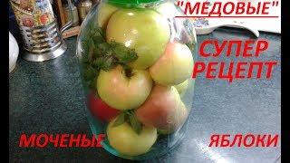 """Моченые """"Медовые"""" Яблоки ! Заготовка на Зиму ! Это не просто Вкусно - это очень вкусно !"""